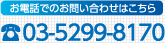 03-5299-8170